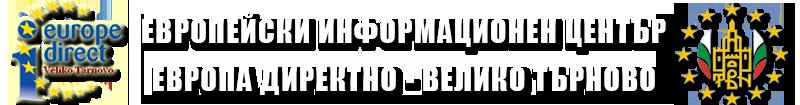 Европейски информационен център – Велико Търново