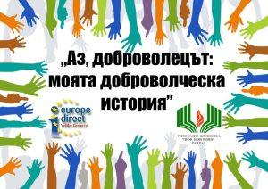 az_dobrovoletsat_eicedvt